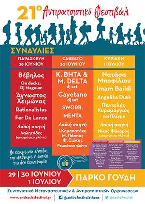 21ο Αντιρατσιστικό Φεστιβάλ Αθήνας